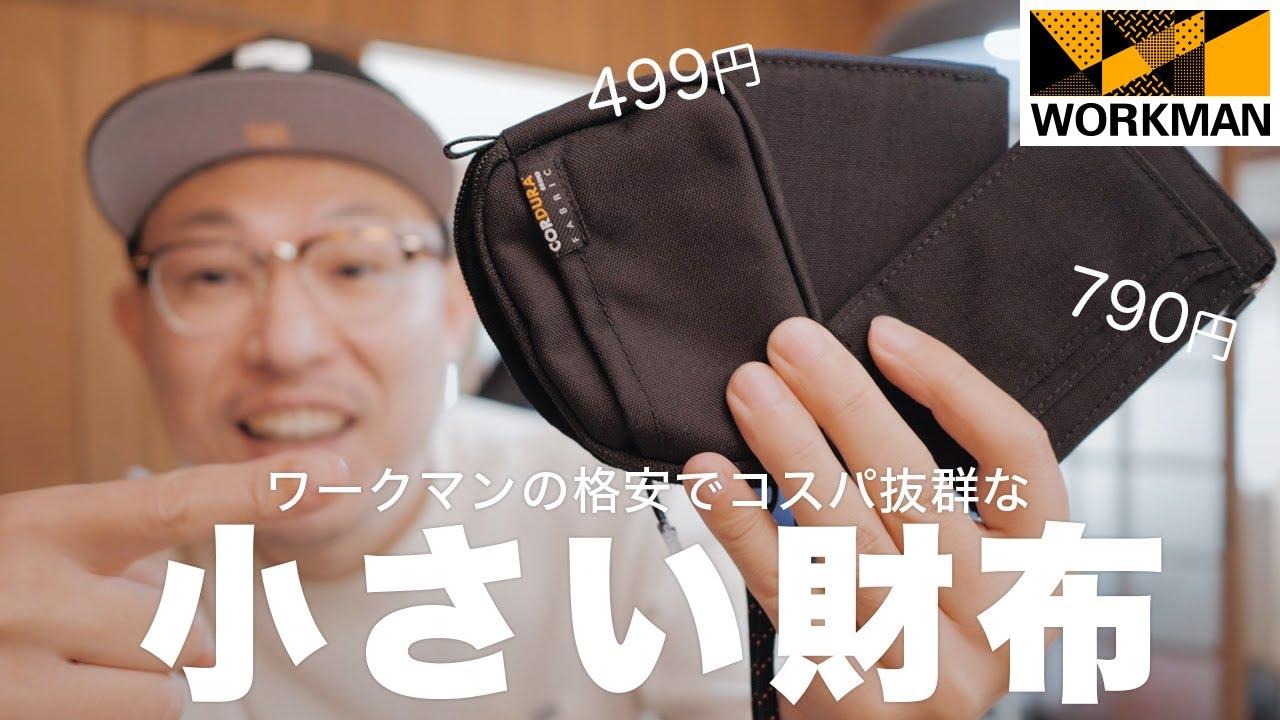 [WORKMAN] ワークマンの小さい財布がコスパ最強だった!