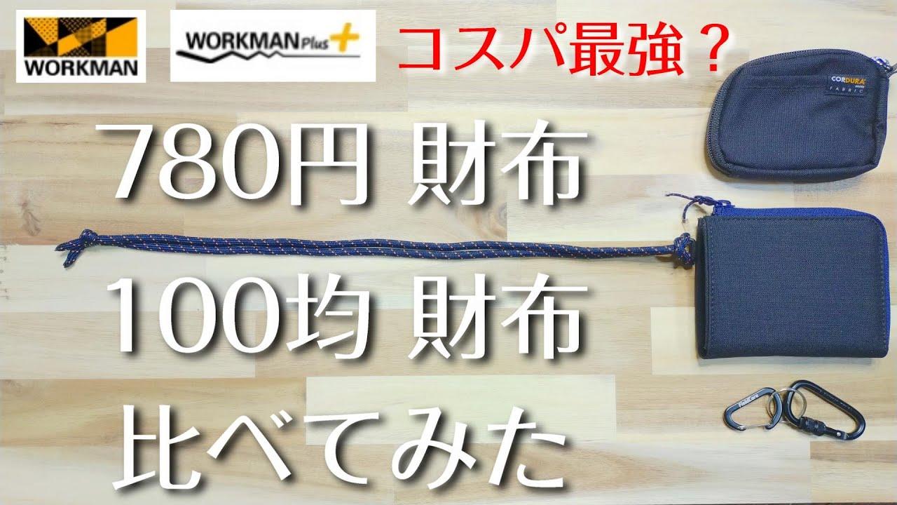 [WORKMAN] コスパ最強?激安780円財布を100均の財布と比べてみた。