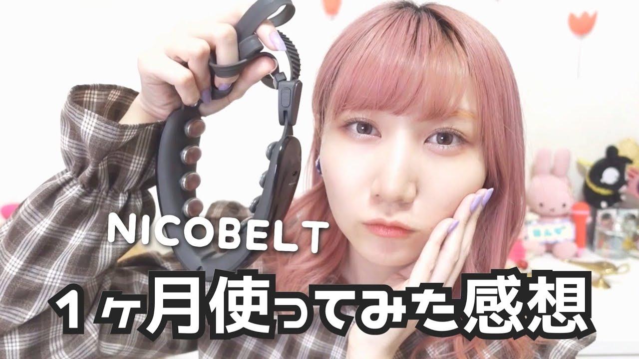 [ボミーニコベルト] 【正直】NICOBELT1ヶ月間使ってみた感想!比較!